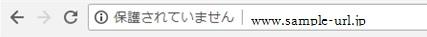Googlechromeアドレスバーのサンプル画像